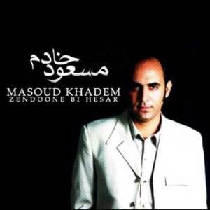 masoud-khadem-zendoone-bi-hesar