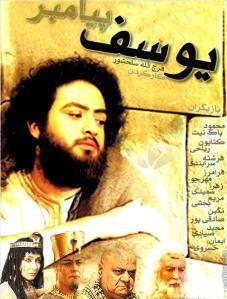 yousef-payambr