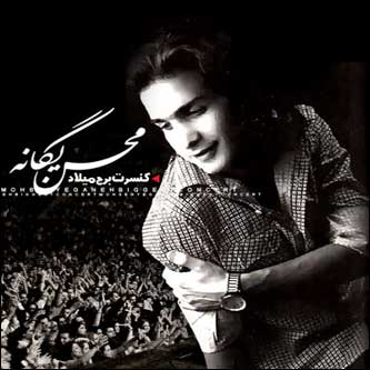 mohsen-yeganeh-live-in-consert-2009